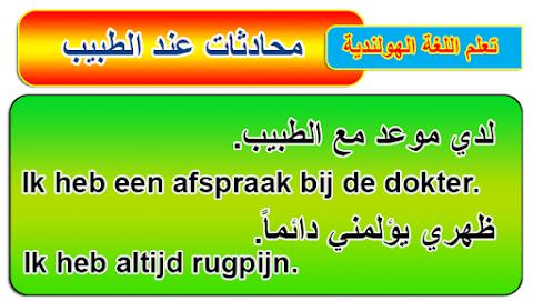 """محادثات اللغة الهولندية : عند طبيب الاسنان """"Bij de tandarts"""""""