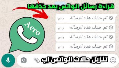 تحميل واتس اب ايرو  whatsapp Aero اخر اصدار قراءة رسائل الواتس اب المحذوفة تنزيل حالات الواتس نسخة ضد الحظر