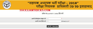 UP Assistant Teacher Admit card 2018 available