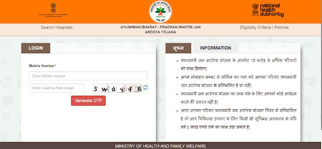 How To Check Your Name In Ayushman Bharat Yojana List 2019 ? Ayushman Bharat Beneficiary List 2019.