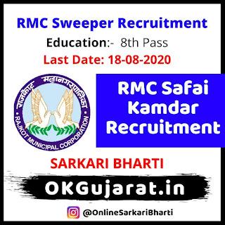 RMC Sweeper Recruitment 2020