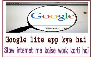 Google search lite app kya hai puri jankari