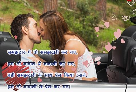 Shamajdar रोमांटिक शायरी - Romantic Shayari