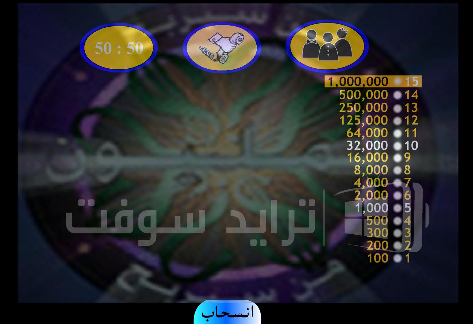لعبة من سيربح المليون مجانا بالعربية