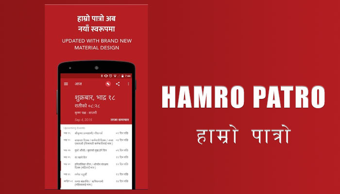 hamro patro android apps