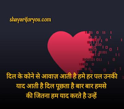 Letest love shayari, love shayari image, hindi love shayari