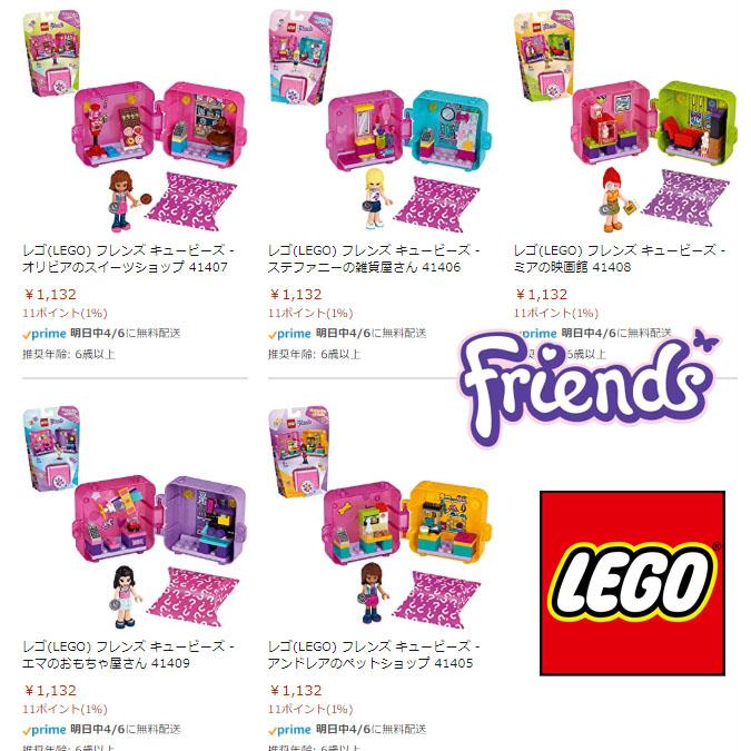 レゴ(LEGO)フレンズ・キュービーズ新製品まとめてチェック