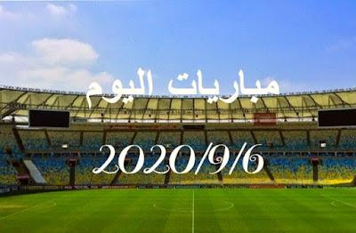 مباريات اليوم الأحد 6 سبتمبر فى بطولات كرة القدم المختلفة