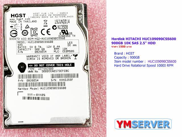 """[ขายแล้ว]ฮาร์ดดิส มือสอง HITACHI HUC109090CSS600 900GB 10K SAS 2.5"""" HDDราคา 1500 บาท สำหรับ Dell R420 R620 HP DL360 G8"""