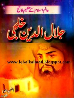 Sultan Jalaluddin Khilji by Aslam Rahi PDF