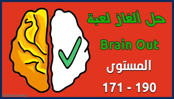 حل لعبة Brain Out - جواب الألغاز من المستوى 171 إلى 190