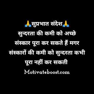 Aaj ka Suprabhat Sandesh