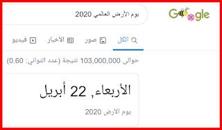 صورة لتغير شعار محرك البحث جوجل بمناسبة يوم الأرض العالمي
