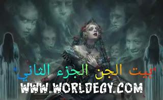 بيت الجن الجزء الاول عالم الجن والسحر | worldegy.com