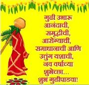 Gudi Padwa 2019 Wishes: WhatsApp, Facebook, Instagram ...