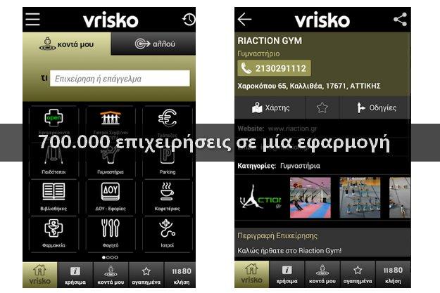 vrisko - Βρες τα πάντα ανάμεσα από 700.000 επιχειρήσεις