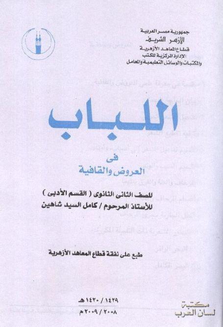 كتاب اللباب في العروض والقافية pdf
