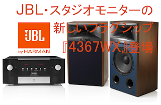 http://nojima-audiosquare.blogspot.jp/2015/12/130jbl4367wx_29.html