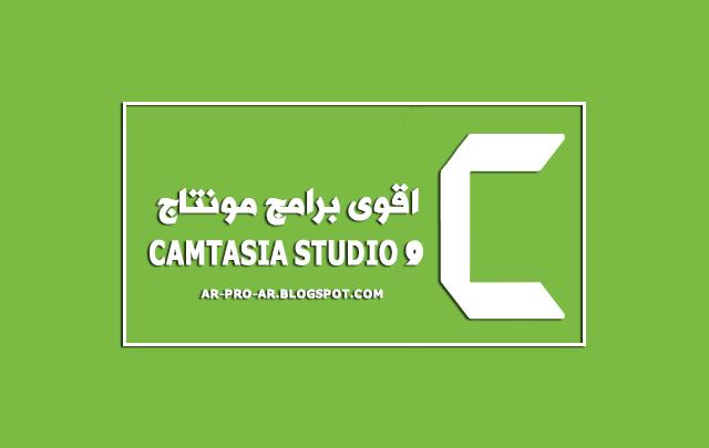 تحميل افضل برامج مونتاج Camtasia Studio 9