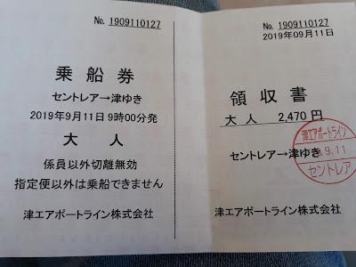 津エアポートラインの乗船券