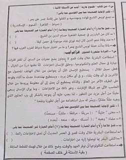 أسئلة اختبار اللغة العربية للشهادة الإعدادية 2021 محافظة القاهرة 2