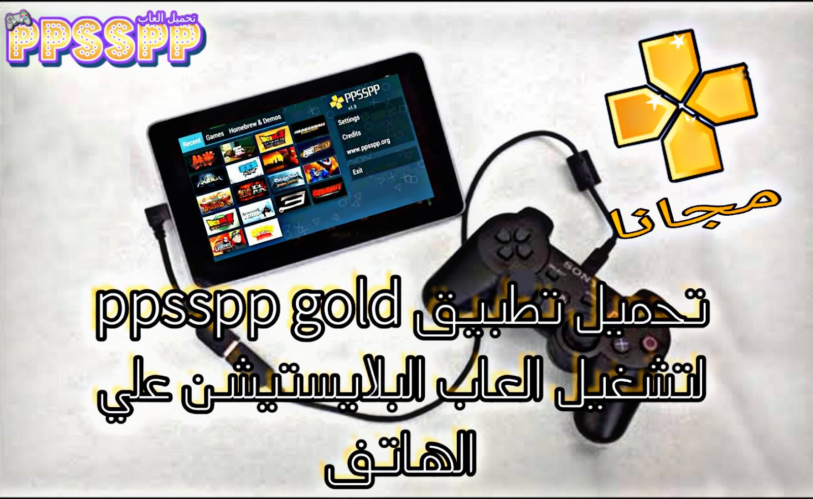 تنزيل برنامج ppsspp gold للاندرويد مجانا