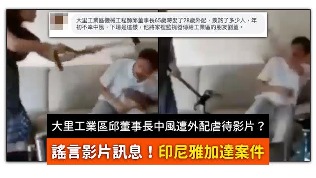 大里工業區 機械工程師 邱董事長 虐待 施暴 影片 中風