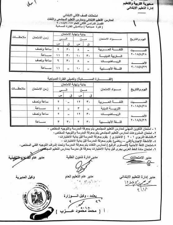 """جدول امتحانات الصف الثاني الأبتدائي محافظة المنيا الترم الثاني 2018 """"آخر العام"""""""