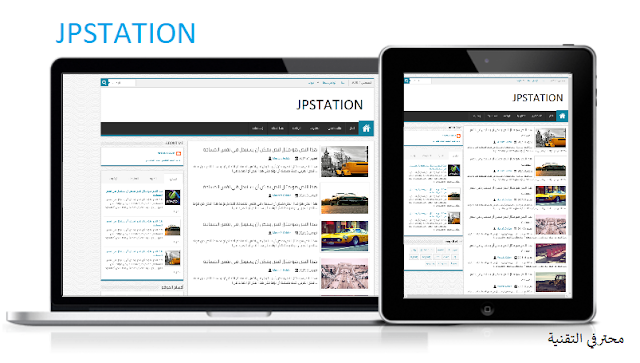 قالب JPStation متعدد الأستخدامات أخر أصدار للبلوجر