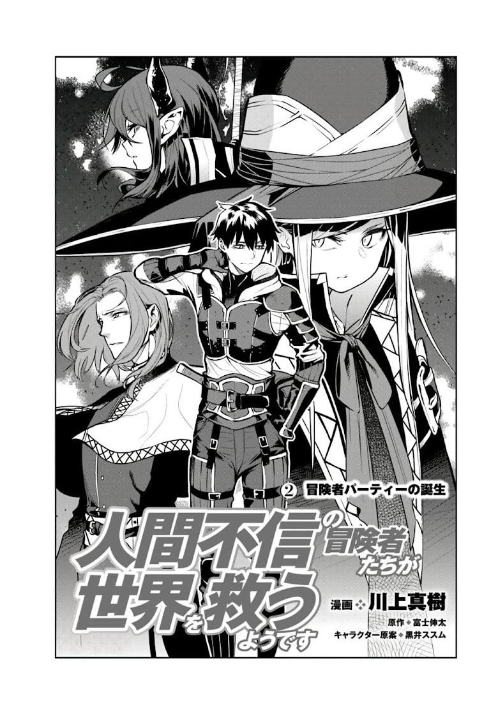 Ningen Fushin no Boukenshatachi ga Sekai o Sukuu Youdesu - หน้า 3