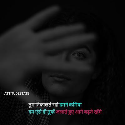 Girls Attitude Status In Hindi लडकियों के लिए