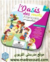 دليل L'oasis des mots - المستوى الثالث