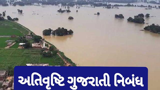અતિવૃષ્ટિ ગુજરાતી નિબંધ / Heavy Rain Gujarati Nibandh