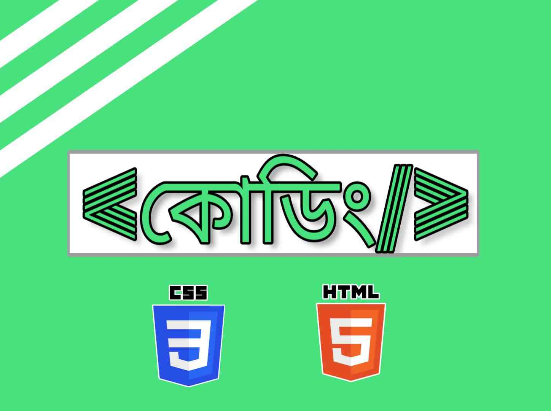 www.techrobin.xyz, টেক রবিন, HTML ও CSS শেখার সবচেয়ে ভালো এন্ড্রয়েড অ্যাপস।    The best android apps to learn HTML and CSS