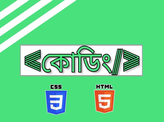 HTML ও CSS শেখার জন্য সেরা এন্ড্রয়েড অ্যাপ।