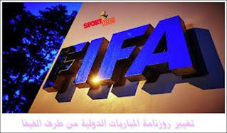 تغيير روزنامة المباريات الدولية من طرف الفيفا