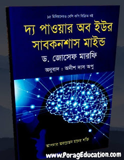 the Power of Your Subconscious Mind bangla pdf download || দ্য পাওয়ার অব ইউর সাবকনশাস মাইন্ড-অনীশ দাস অপু(জোসেফ মারফি)