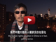 Chen Guangcheng Speech Video