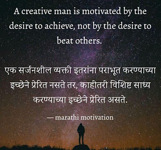 good morning inspirational thoughts in marathi images download