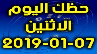 حظك اليوم الاثنين 07-01-2019 - Daily Horoscope