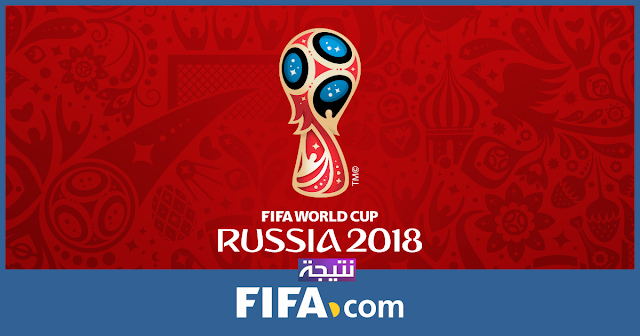 تردد القنوات الناقلة قرعة كأس العالم 1-12-2017 على النايل سات وموعد السحب