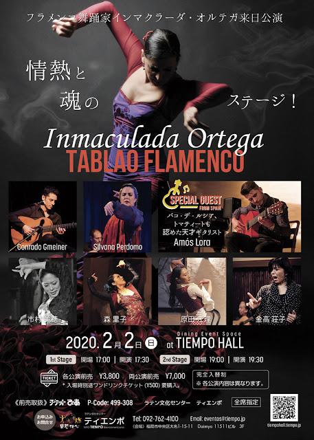 インマクラーダ・オルテガ来日公演 Inmaculada Ortega TABLAO FLAMENCO