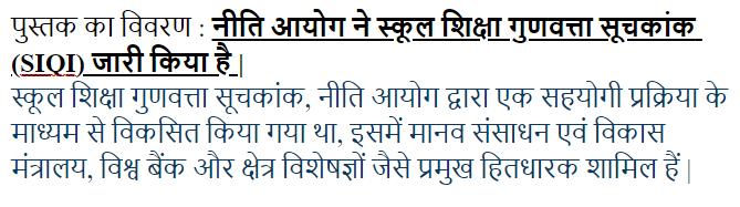 Gradeup-Current-Affairs-October-2019-For-UPSC-Exam-Hindi-PDF-Book