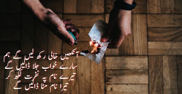 Ankhain khali rakh lain gay ham by Khaleel ur Rahman 4 lines urdu poetry - urdu shayari attitude