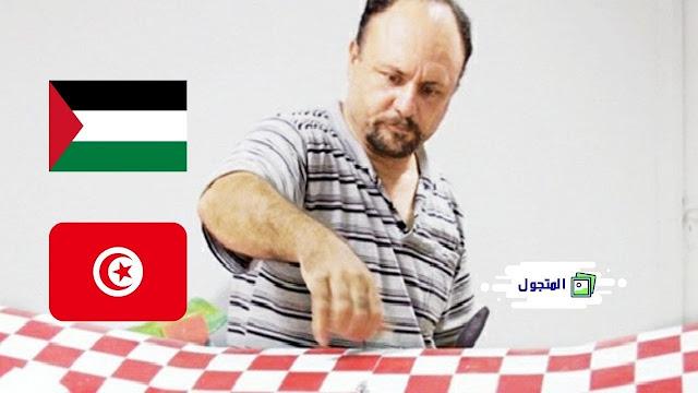 عندما قتل الموساد العلماء العرب إغتيال المهندس التونسي محمد الزواري
