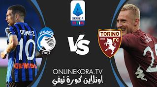 مشاهدة مباراة أتلانتا وتورينو بث مباشر اليوم 06-02-2021 في الدوري الإيطالي
