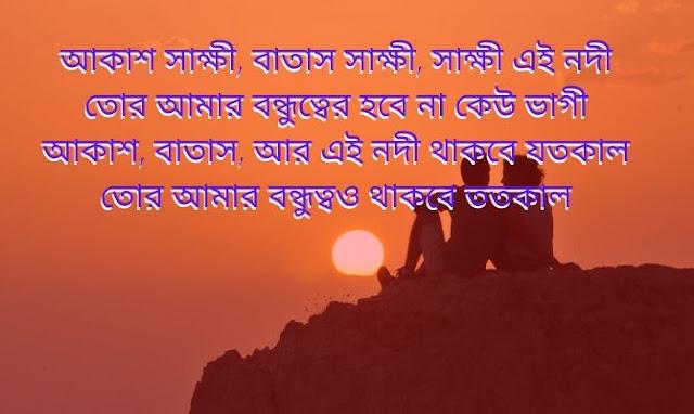 Friend Missing Status bangla