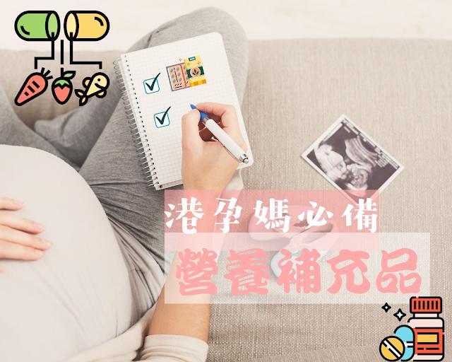 【牧陽人日記】 │港孕媽營養補充品