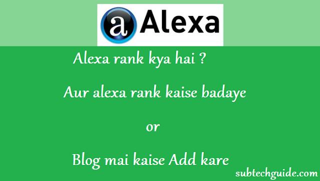 Alexa rank kya hai  Aur alexa rank kaise badaye or blog mai kaise Add kare