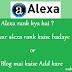Alexa rank kya hai ? Aur alexa rank kaise badaye or blog mai kaise Add kare